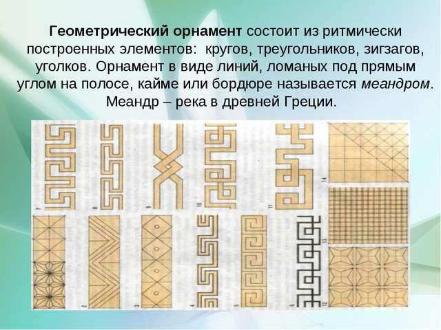 Геометрический орнамент состоит из ритмически построенных элементов: кругов,...