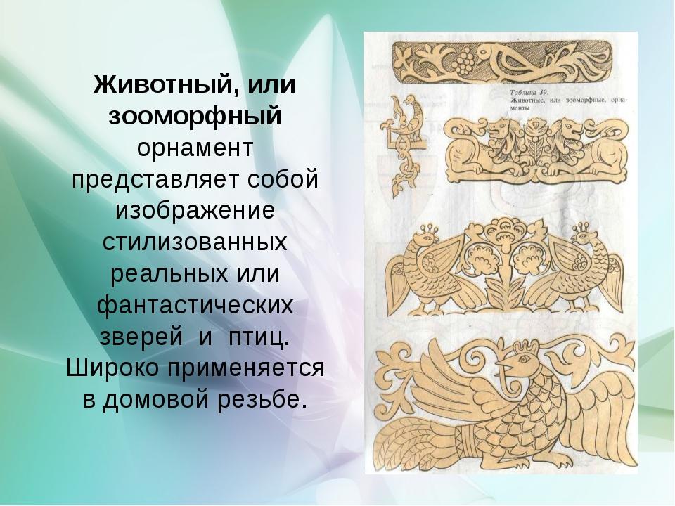 Животный, или зооморфный орнамент представляет собой изображение стилизованны...