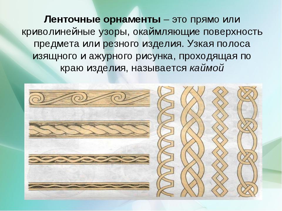 Ленточные орнаменты – это прямо или криволинейные узоры, окаймляющие поверхно...
