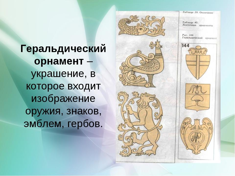 Геральдический орнамент – украшение, в которое входит изображение оружия, зна...