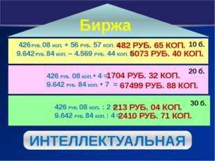 426 РУБ. 08 КОП. + 56 РУБ. 57 КОП. = 9.642 РУБ. 84 КОП. – 4.569 РУБ. 44 КОП.