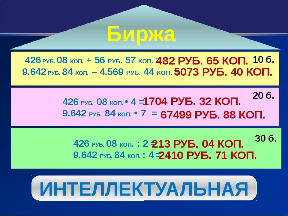 426 РУБ. 08 КОП. + 56 РУБ. 57 КОП. = 9.642 РУБ. 84 КОП. – 4.569 РУБ. 44 КОП....
