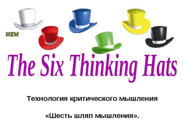 Технология критического мышления «Шесть шляп мышления».