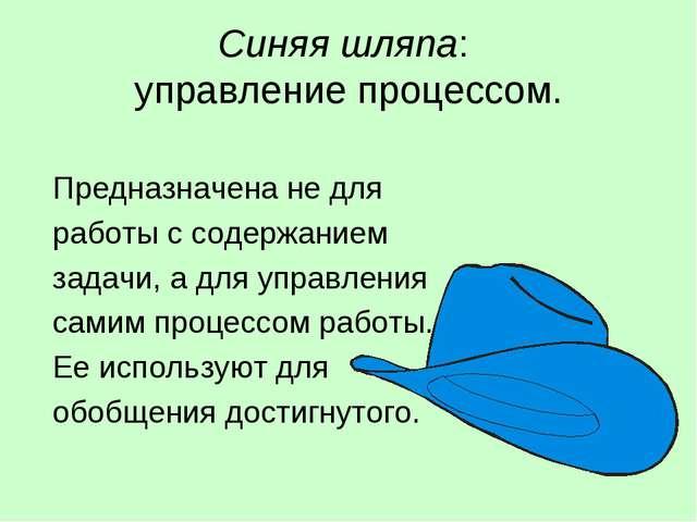 Синяя шляпа: управление процессом. Предназначена не для работы с содержание...