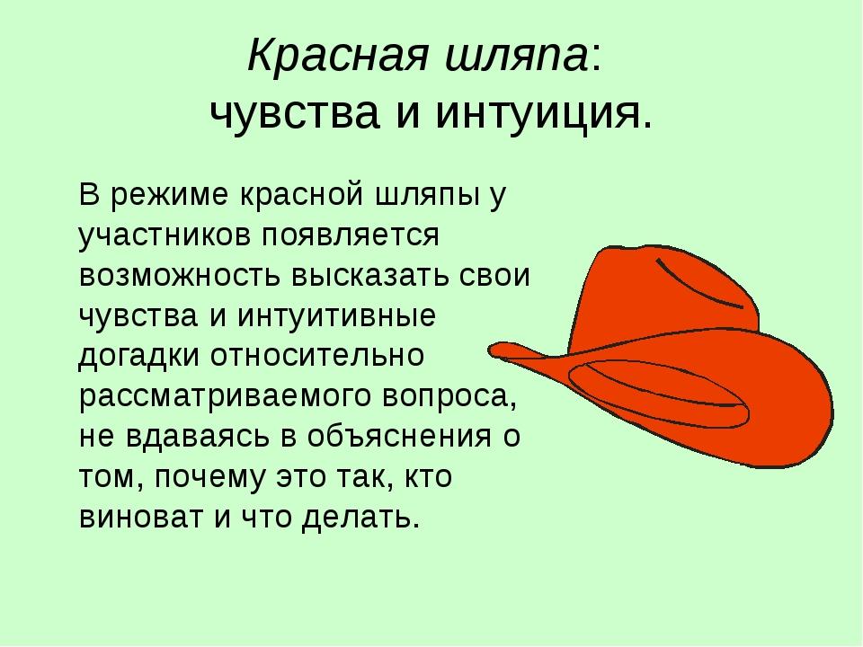 Красная шляпа: чувства и интуиция. В режиме красной шляпы у участников появл...
