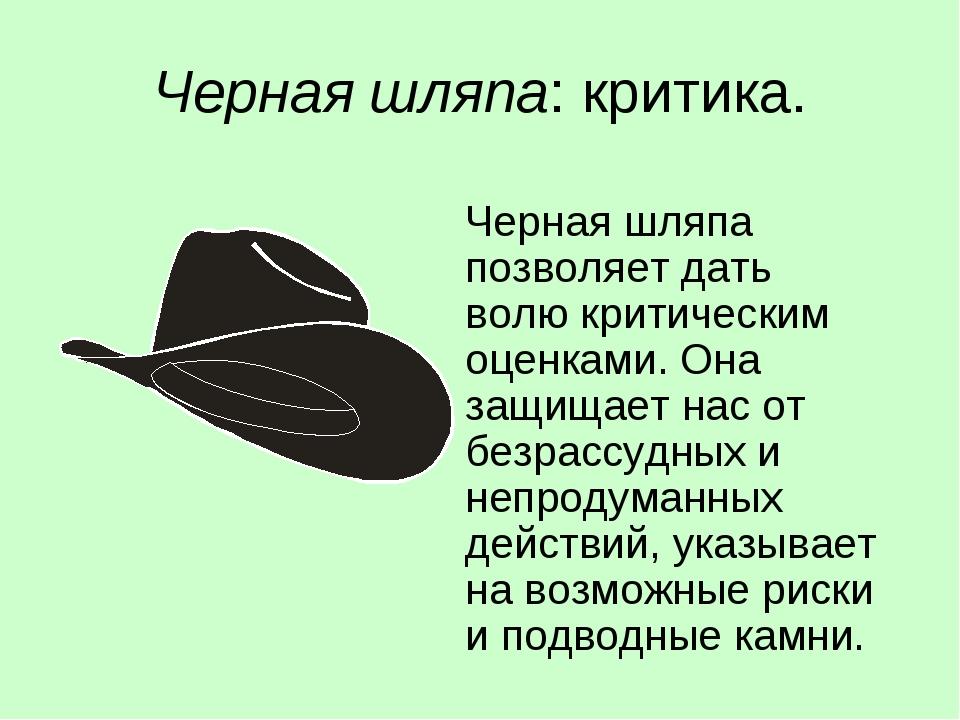 Черная шляпа: критика. Черная шляпа позволяет дать волю критическим оценками...