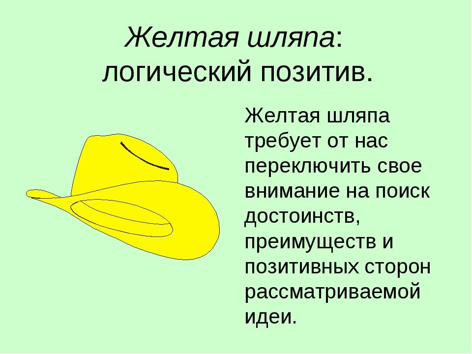 Желтая шляпа: логический позитив. Желтая шляпа требует от нас переключить сво...