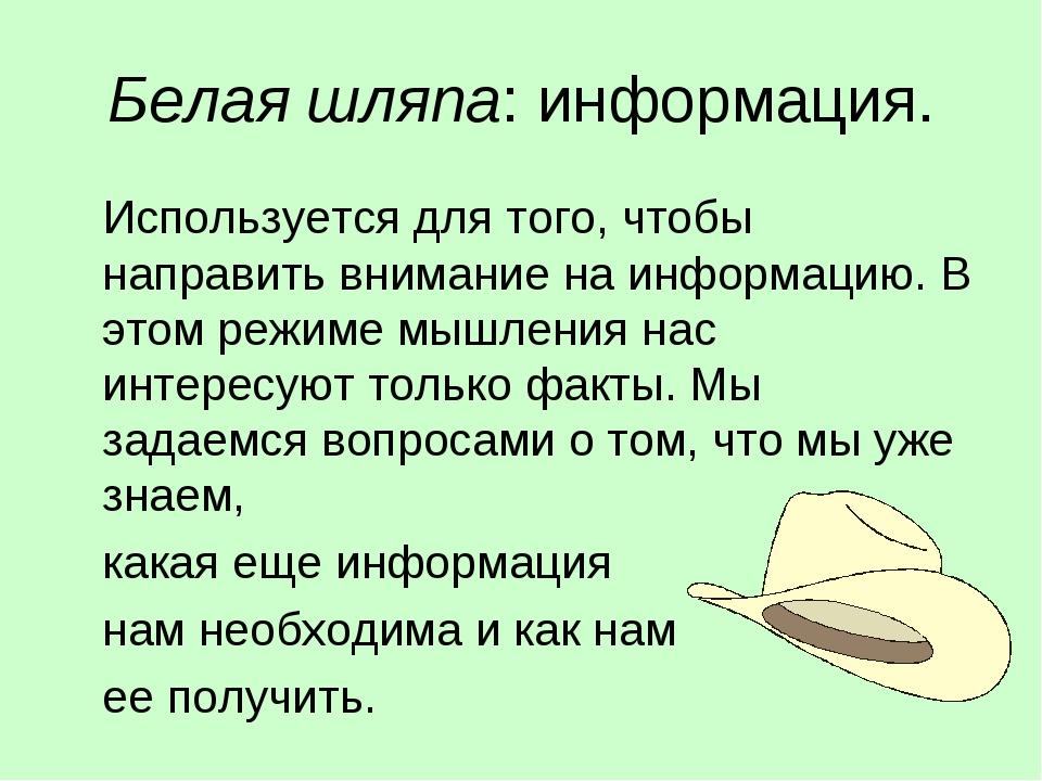 Белая шляпа: информация. Используется для того, чтобы направить внимание на...