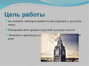 Цель работы исследовать заинтересованность иностранцев к русскому языку Отнош