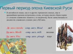 Первый период-эпоха Киевской Руси В английском языке, как и в других германск