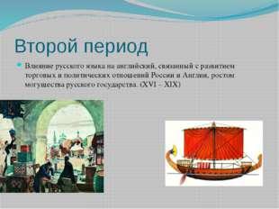 Второй период Влияние русского языка на английский, связанный с развитием тор