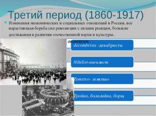 Третий период (1860-1917) Изменения экономических и социальных отношений в Ро