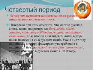 Четвертый период Четвертым периодом заимствований из русского языка является