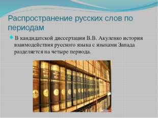 Распространение русских слов по периодам В кандидатской диссертации В.В. Акул