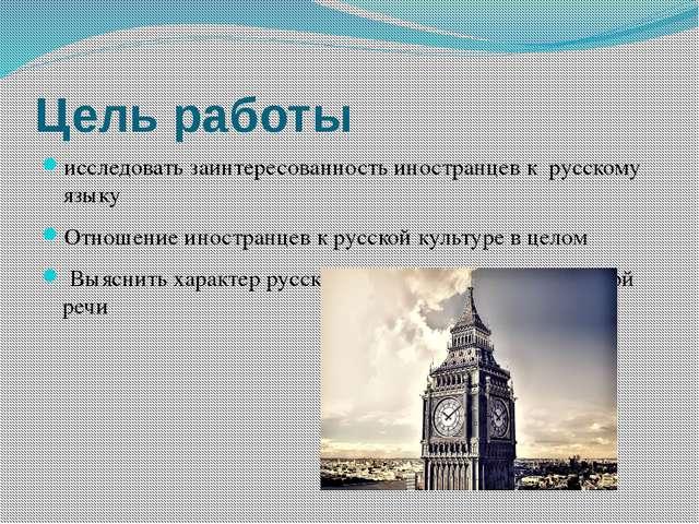 Цель работы исследовать заинтересованность иностранцев к русскому языку Отнош...