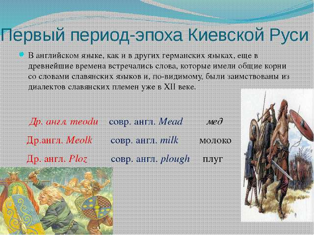 Первый период-эпоха Киевской Руси В английском языке, как и в других германск...