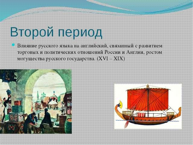 Второй период Влияние русского языка на английский, связанный с развитием тор...