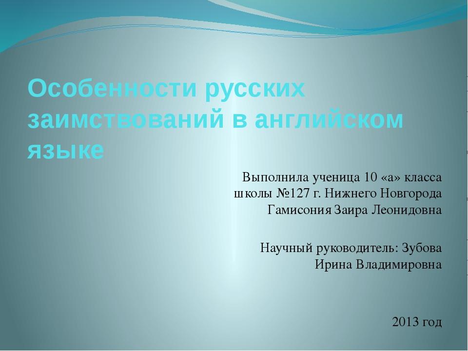 Особенности русских заимствований в английском языке Выполнила ученица 10 «а»...