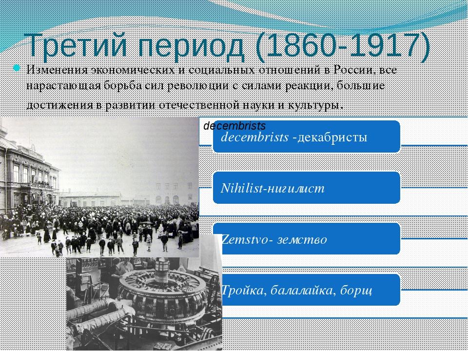 Третий период (1860-1917) Изменения экономических и социальных отношений в Ро...