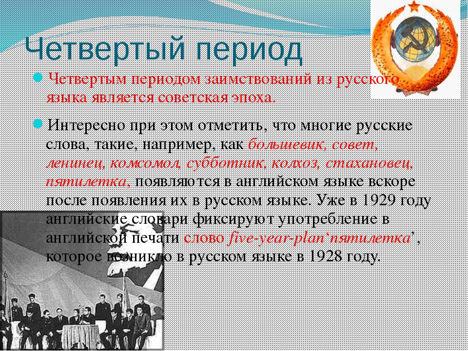 Четвертый период Четвертым периодом заимствований из русского языка является...