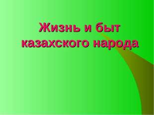 Жизнь и быт казахского народа