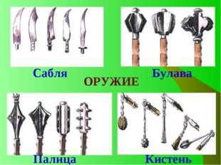 Сабля Булава Палица Кистень ОРУЖИЕ
