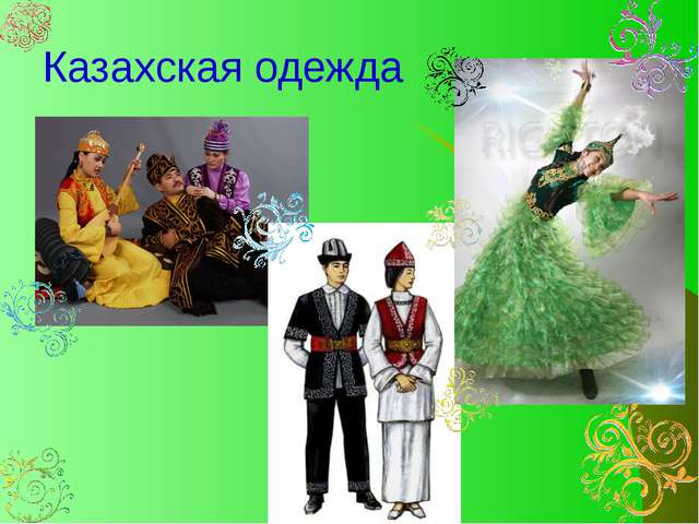 Казахская одежда