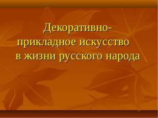 Декоративно-прикладное искусство в жизни русского народа