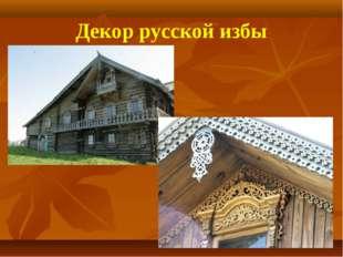 Декор русской избы