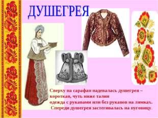 Сверху на сарафан надевалась душегрея – короткая, чуть ниже талии одежда с ру