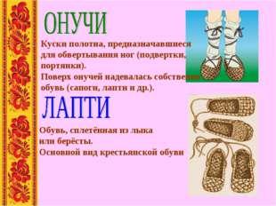 Обувь, сплетённая из лыка или берёсты. Основной вид крестьянской обуви. Куски