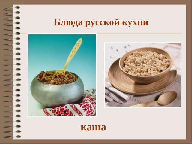 Блюда русской кухни каша