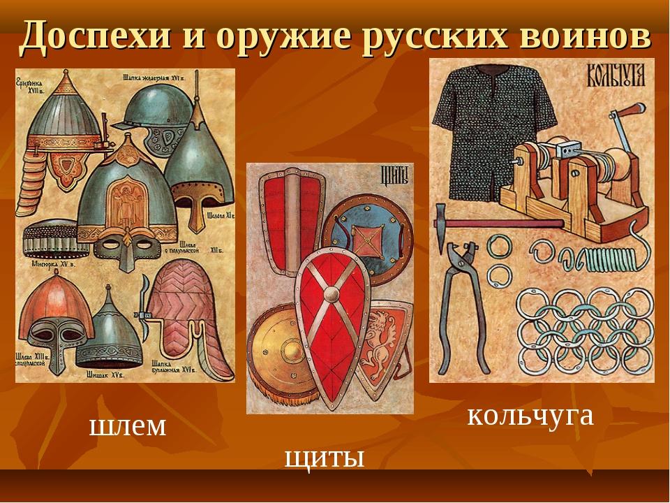 Доспехи и оружие русских воинов шлем кольчуга щиты