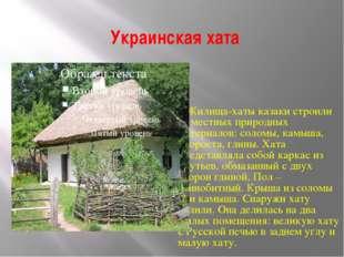 Украинская хата    Жилища-хаты казаки строили из местных природных материало