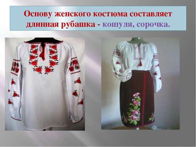 Основу женского костюма составляет длинная рубашка - кошуля, сорочка.