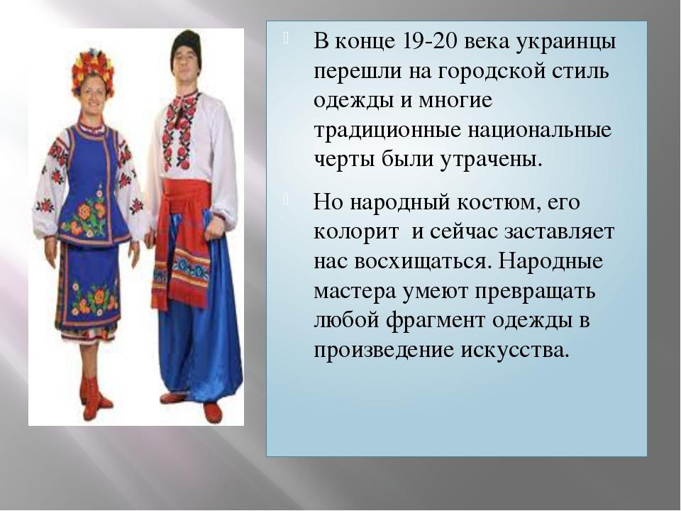 В конце 19-20 века украинцы перешли на городской стиль одежды и многие традиц...