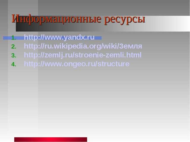 Информационные ресурсы http://www.yandx.ru http://ru.wikipedia.org/wiki/Земля...