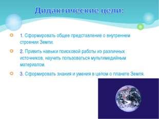 1. Сформировать общее представление о внутреннем строении Земли. 2. Привить н
