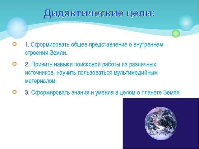 1. Сформировать общее представление о внутреннем строении Земли. 2. Привить н...