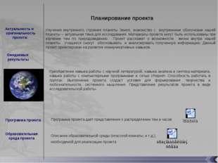 Планирование проекта Изучение внутреннего строения планеты Земля, знакомст