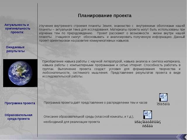 Планирование проекта Изучение внутреннего строения планеты Земля, знакомст...