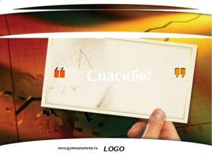 Спасибо! www.gymnasiumstar.ru LOGO LOGO
