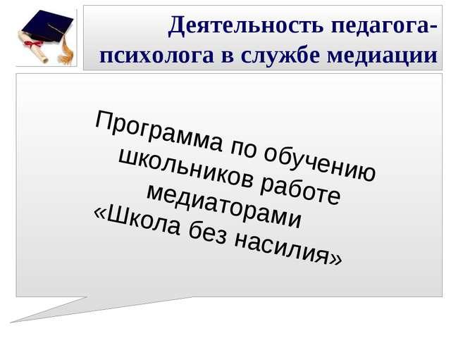 Программа по обучению школьников работе медиаторами «Школа без насилия» Деяте...