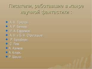 Писатели, работавшие в жанре научной фантастики : А. Н. Толстой, А. Р. Беляев