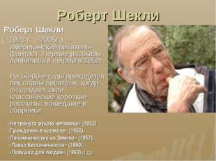 Роберт Шекли Роберт Шекли ( 1928 г. - 2005г.) — американский писатель-фантаст