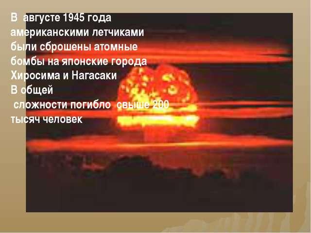 В августе 1945 года американскими летчиками были сброшены атомные бомбы на яп...