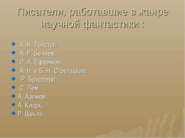 Писатели, работавшие в жанре научной фантастики : А. Н. Толстой, А. Р. Беляев...
