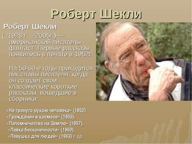 Роберт Шекли Роберт Шекли ( 1928 г. - 2005г.) — американский писатель-фантаст...