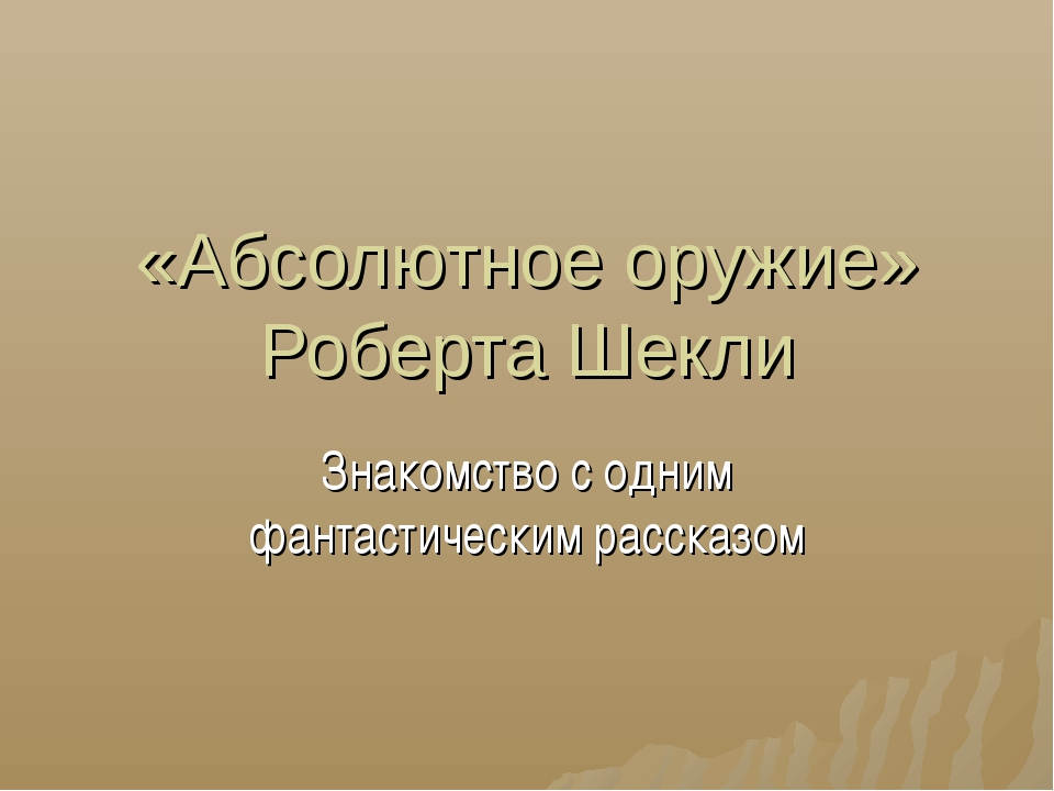 «Абсолютное оружие» Роберта Шекли Знакомство с одним фантастическим рассказом