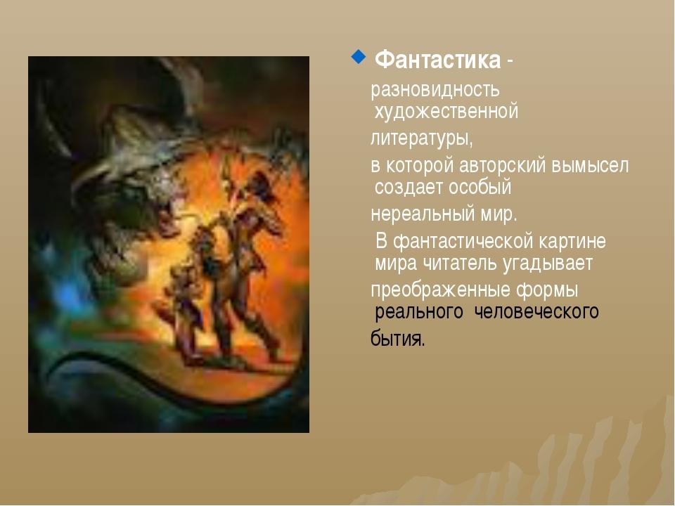 Фантастика - разновидность художественной литературы, в которой авторский вым...